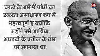 महात्मा गांधी के पत्र की हुई नीलामी, जानिए कितने में बिका