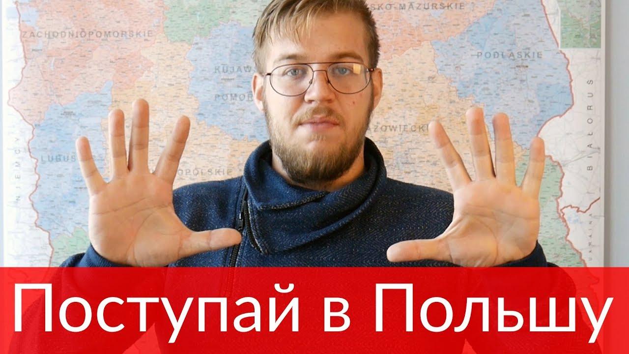 10 причин поступить в Польшу | учеба в Польше