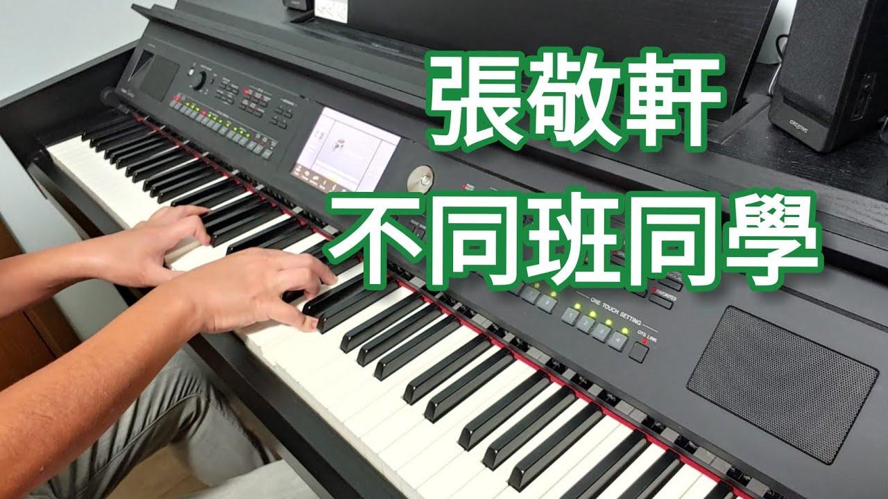 張敬軒 - 不同班同學 (鋼琴版 Piano Cover) by Robert Law - YouTube