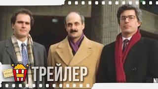 ГОРОД СТРАХА: НЬЮ-ЙОРК ПРОТИВ МАФИИ — Русский трейлер | 2020