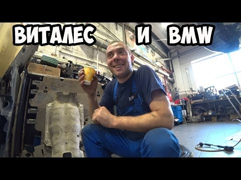 Виталес о BMW......