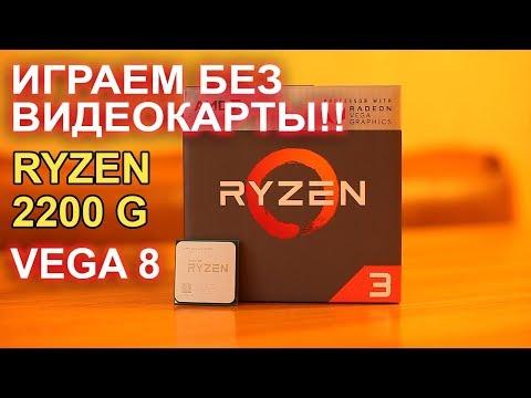 Самый ДЕШЕВЫЙ AMD
