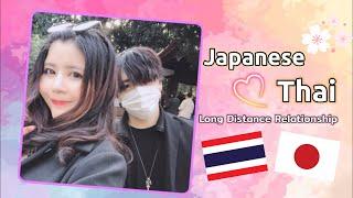แฟนญี่ปุ่นจอมยุ่งงาน กับ ชะนีไทยขี้เหงา | Japanese Thai couple | Long distance relationsip