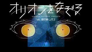 【歌ってみた】オリオンをなぞる - UNISON SQUARE GARDEN /Covered by 獅子神レオナ【TIGER & BUNNY】