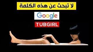 10 كلمات لا تبحث عنها أبداً في جوجل.. حتى لو بدافع الفضول !!