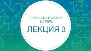 3. Perl. Модульность и повторное использование