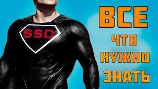 ПРИШЛО ВРЕМЯ SSD