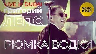 Григорий Лепс - Рюмка водки на столе (Live in Dubai 2019)