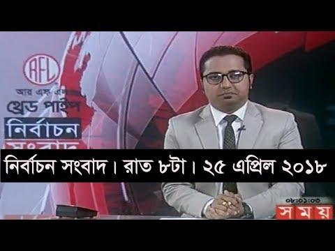 নির্বাচন সংবাদ | রাত ৮টা | ২৫ এপ্রিল ২০১৮  | Somoy tv News Today | Latest Bangladesh News
