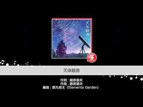 BanG Dream! - Girl's Band Party : Tentai Kansoku [Expert]