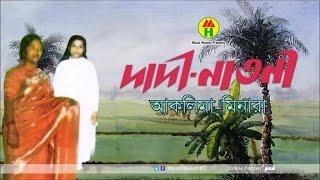 Aklima, Minara - Dadi Natni (দাদী-নাতনী)