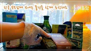 미국 애틀랜타에서 한국으로 보내는 선물 포장 | 영양제…