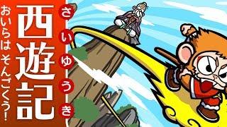 【絵本】  西遊記1:おいらはそんごくう!【読み聞かせ】