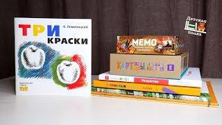 Искусство детям: книги, пособия и игры | Детская книжная полка