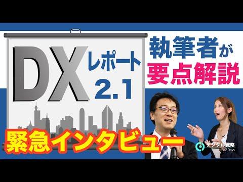 【経済産業省 中の人 が登場】最新DXレポート2 1要点解説!今、日本の企業に伝えたいメッセージとは?