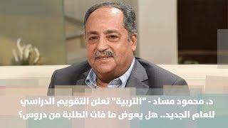د. محمود مساد -  هل يعوض ما فات الطلبة من دروس؟