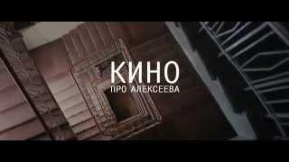 Кино про Алексеева / 2014 / трейлер