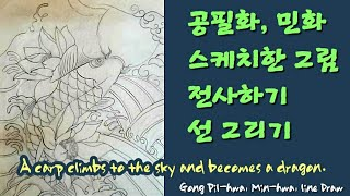 [미술지도] 공필화, 민화, 스케치한 그림, 밑그림 전…