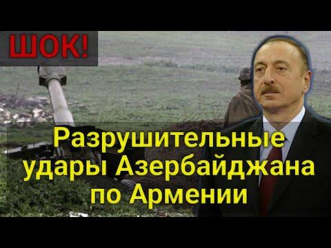 ШОК! Алиев заявил о разрушительных ударах Азербайджана по Армении.