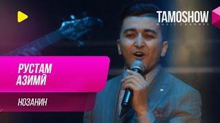 Рустам Азими - Нозанин / Rustam Azimi - Nozanin (2019)