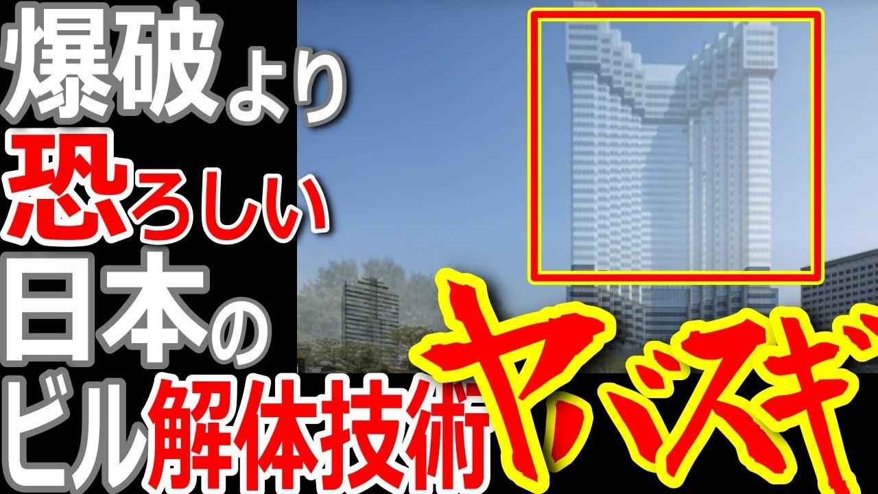 【海外の反応】衝撃!日本と海外のビル爆破解体の違いが大きな話題に「日本人とかいう天才集団よ…」!日本はやっぱ別の惑星だ!