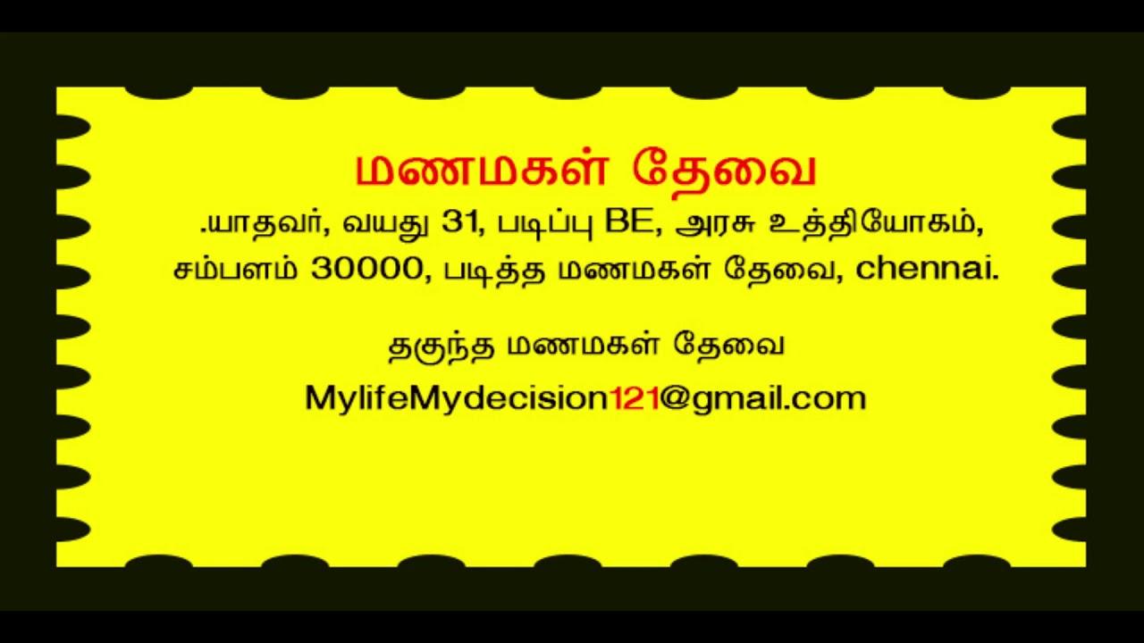 Thevai tamil manamagan Tamil Matrimony
