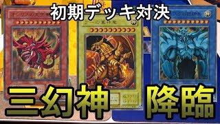 《初期カードだけを使った対戦動画》 【融合】VS【磁石の戦士三幻神】 ...