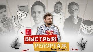 Быстрые репортажи / Макс Брандт