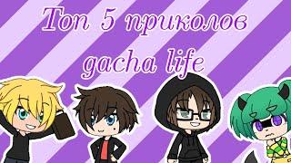 Топ 5 приколов gacha life