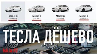 Четыре Секрета Дешевой Tesla/ Аукционы и Калькулятор
