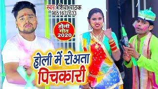 सुपरहिट होली गीत 2020 | Holi Me Rowata Pichkari | Shiva Pathak | Bhojpuri Hit Holi Geet 2020