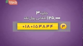 Isaar Lucky Draw - 01/08/2014 - Highlights / قرعه کشی خوش چانس ایثار - ١٠/ ۰۵/ ۱۳۹۳ - لحظات ویژه