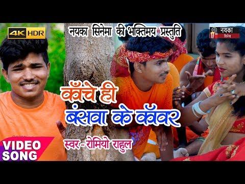 bol-bam-song-2019-कांचे-ही-बसवा-के-कांवड़-singer-romeo-rahul(रोमियो-राहुल)