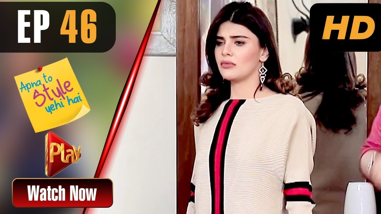 Apna To Style Yehi Hai - Episode 46 Play Tv Mar 2