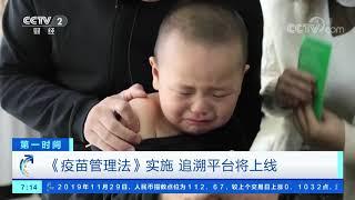 《第一时间》 20191201 1/2| CCTV财经