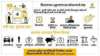 Construction & Allied Skills Episode 15 (Marathi)
