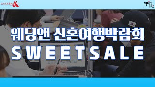 [생생한 앤TV] 웨딩앤 신혼여행박람회 스윗 세일 (h…
