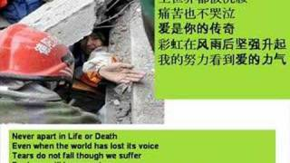 Jackie Chan's song for the Sichuan Earthquake victims 2008