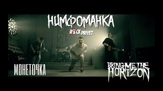 Монеточка /  Bring Me The Horizon - Нимфоманка (Cover by ROCK PRIVET)