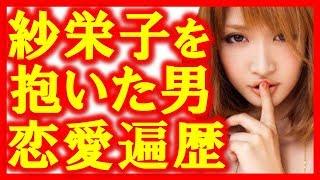 紗栄子を抱いた男たち!衝撃恋愛遍歴!ダルビッシュ有と破局後も絶好調 紗栄子 検索動画 27