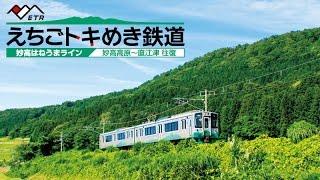 えちごトキめき鉄道 ~妙高はねうまライン~ サンプルムービー