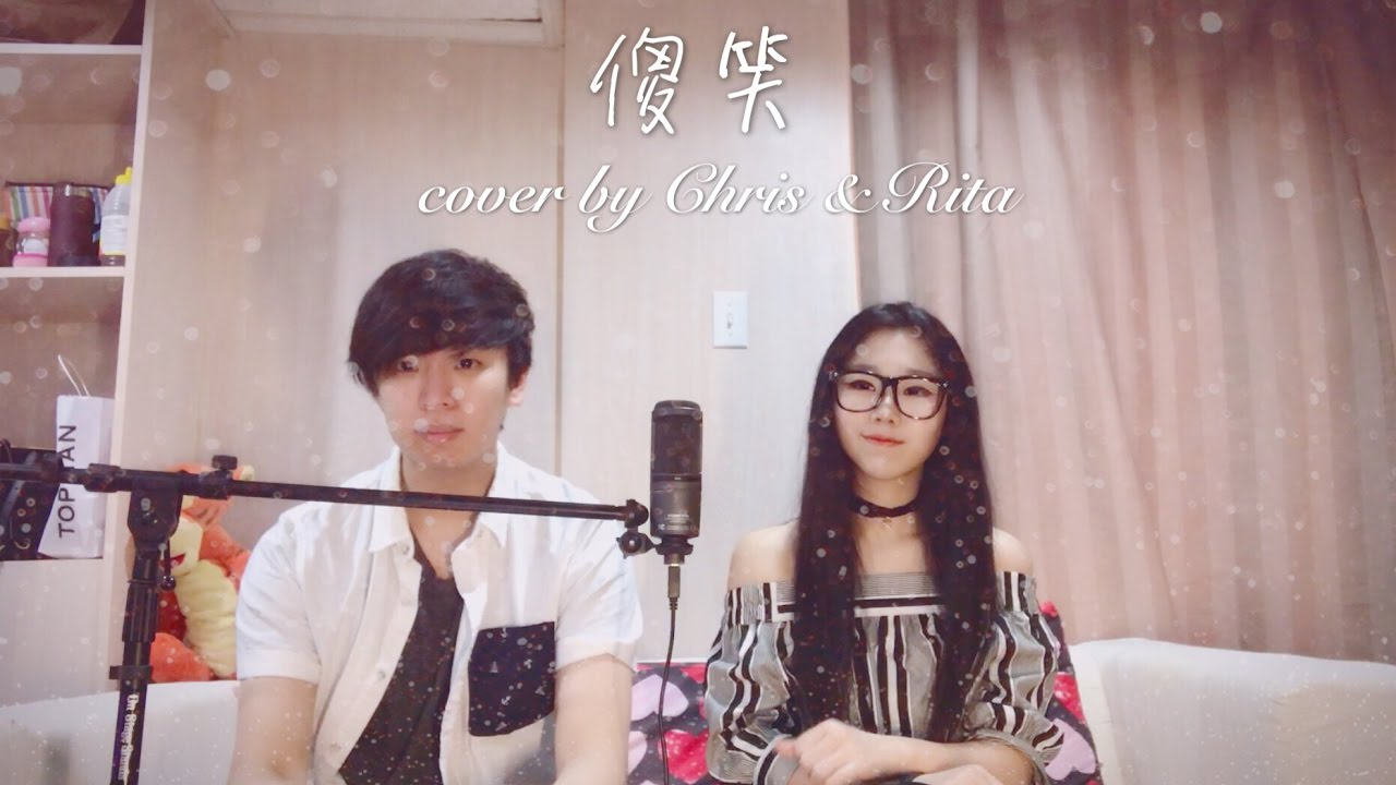 《傻笑》-周杰倫&袁詠琳|Cover By Chris & Rita - YouTube