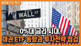 [글로벌 이슈 체크] 0%대 금리, 과거 채권 ETF …