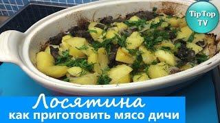 Мясо лося тушеное с картошкой