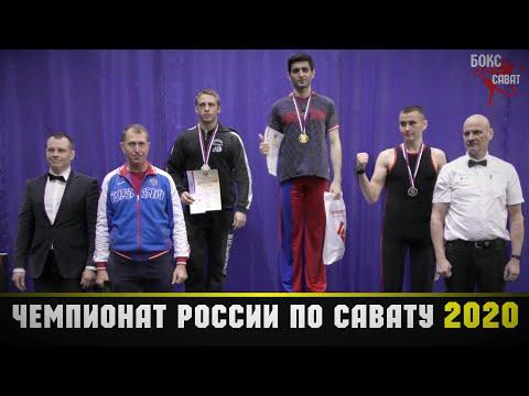 Чемпионат России по Савату 2020   SAVATE Highlights 2020