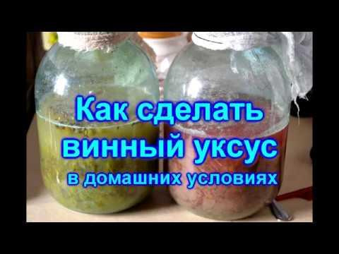 Уксус винный в домашних условиях