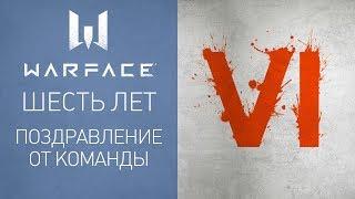 Шесть лет игре Warface. Поздравление от команды
