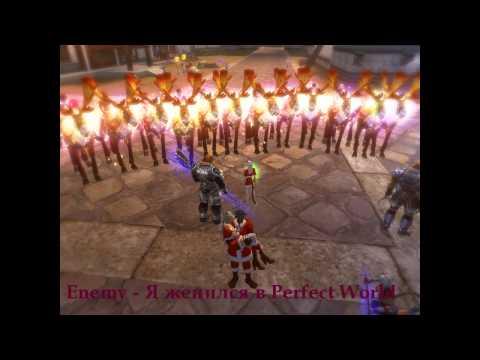 Клип Enemy - Я женился в Perfect World