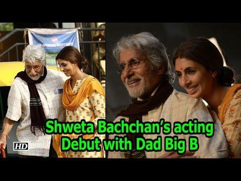 Shweta Bachchan's acting Debut with Dad Amitabh Bachchan | Mumbai Press
