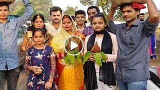 देखिये खेसारी लाल अपनी पत्नी के साथ छठ पूजा किये - Khesari Lal with his wife Celebrate Chhath Pooja